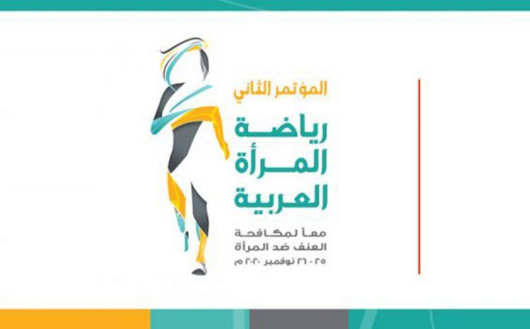 بث مباشر لمؤتمر رياضة المراة العربية